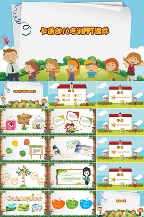 卡通幼儿园儿童小学教育假期游玩培训开学招生PPT课件