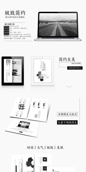 【柚子出品】黑白极致简约商务汇报模板