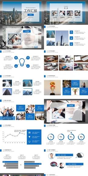 经典商务蓝欧美范工作汇报PPT模板 框架完整中文排版5套主题色附赠1000+图标