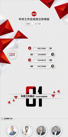 简约时尚红色微立体PPT模板(工作汇报/工作总结/年中总结/年终汇报/年终汇报/年终总结)