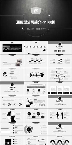 【香草PPT】黑白动态公司介绍商业计划书工作汇报计划总结PPT模板