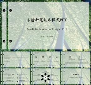【香草PPT】绿色小清新公司介绍商业计划书工作汇报计划总结PPT模板