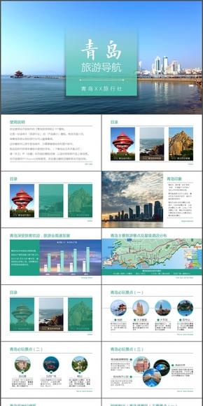 青岛旅游导航PPT模板-绿色欧美风-旅行社产品推广介绍宣讲