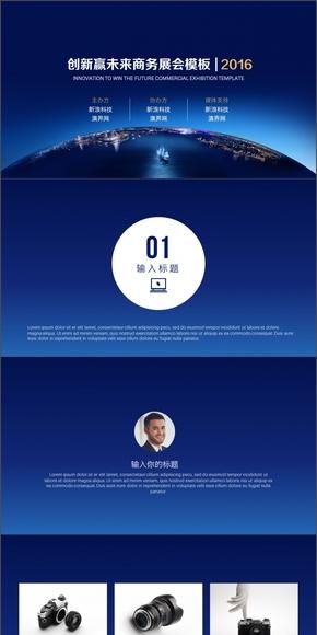 蓝色科技商务展会PPT模板
