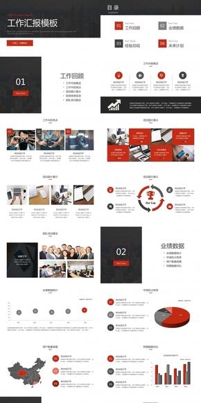 简约时尚实用欧美杂志风工作汇报PPT 框架完整中文排版5套主题色附赠1000+图标