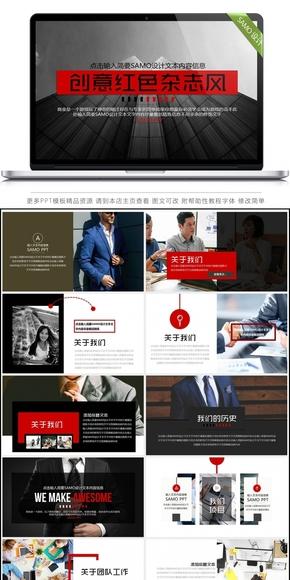 欧美范红色杂志风产品介绍企业文化宣传商务通用PPT模板