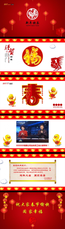 2017鸡年新春贺卡ppt模板