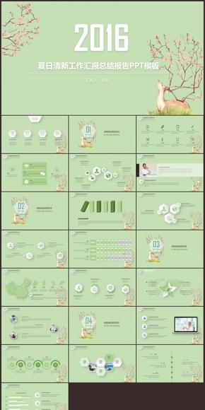 【香草PPT】绿色动态公司介绍商业计划书工作汇报计划总结PPT模板