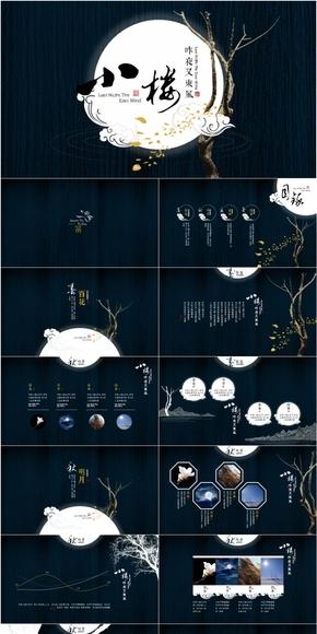 [一茶演示]小楼昨夜又东风中国风