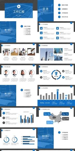 简约实用欧美风工作汇报PPT模板 框架完整中文排版5套主题色附赠1000+图标