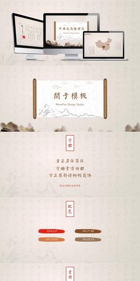 『中国风』清新大气中国风之开卷有益 PPT 模板