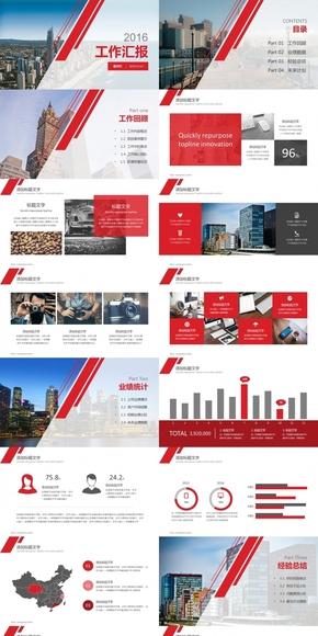 【VIP商品】红色简约实用欧美风工作汇报PPT模板 框架完整中文排版3套主题色附赠1000+图标