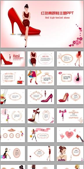 红色高跟鞋主题PPT模板