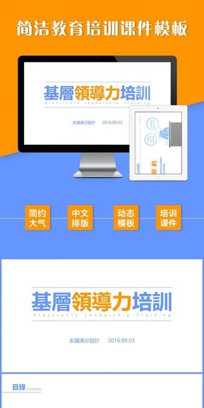 蓝色简洁教育培训课件PPT模板【基层领导力培训_第二讲】