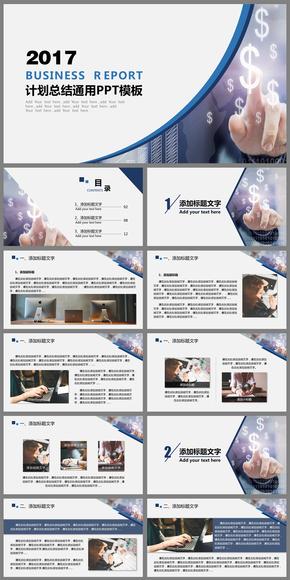 【红、蓝、灰三色备选】简约商务风PPT模版设计