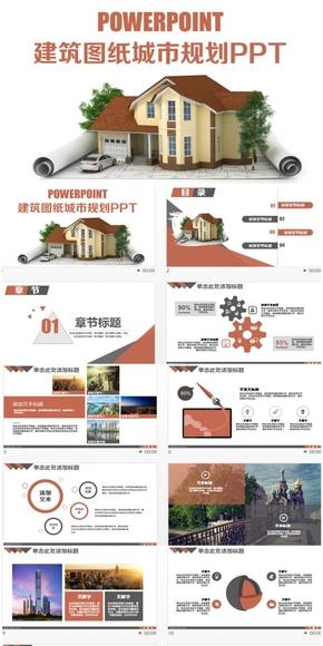 動感簡潔建筑圖紙建筑行業城市規劃PPT