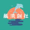 海豚灣社·淘寶店鋪LOGO