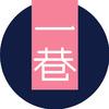 一巷(xiang)設計(ji)