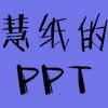 慧纸的PPT
