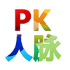 PK人脉的PPT模板店