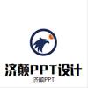 濟顛(dian)PPT設計工作(zuo)室