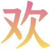 清歡(huan)PPT定(ding)制