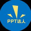 PPT達人0708