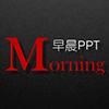 早晨(chen)PPT