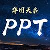 華圖天啟PPT設計店鋪LOGO