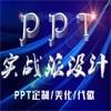 定制PPT,微信号:503619763