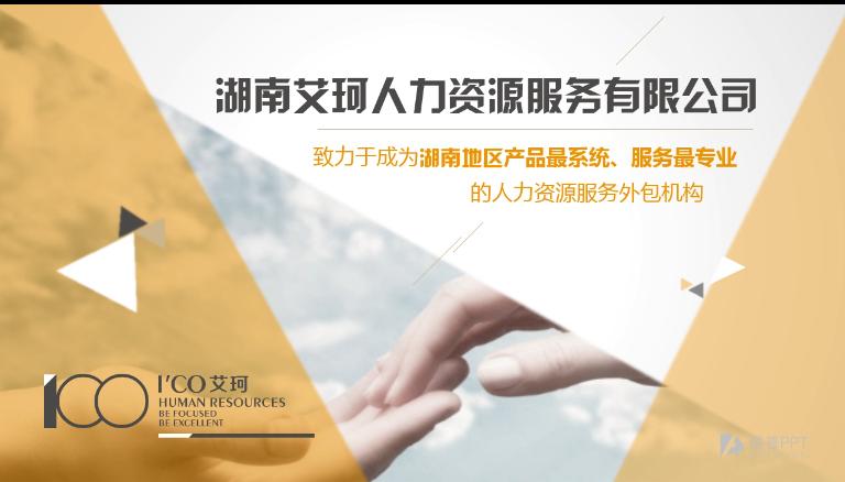 湖南艾珂人力资源服务有限公司