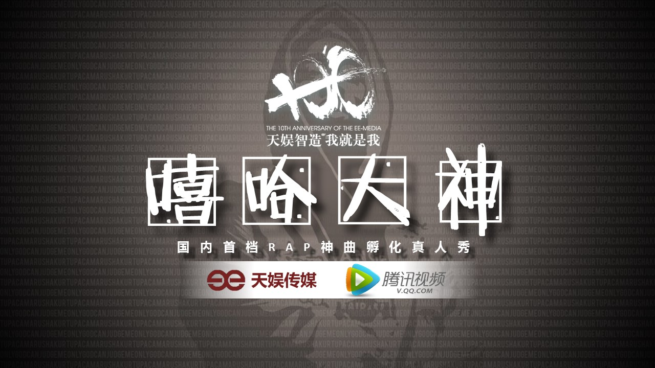 天娛傳媒某節目項目推介1