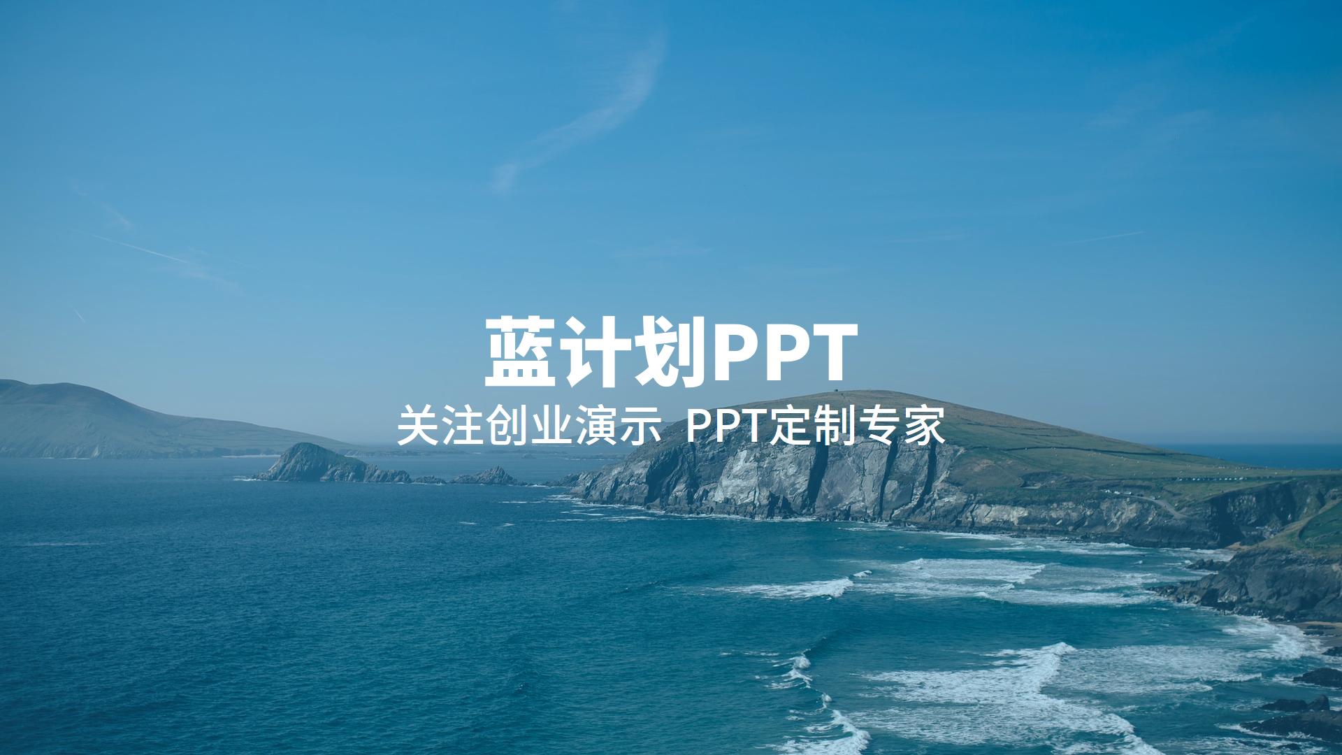 蓝计划公司品牌宣传PPT