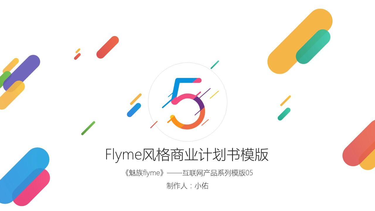 魅族Flyme风格商业计划书
