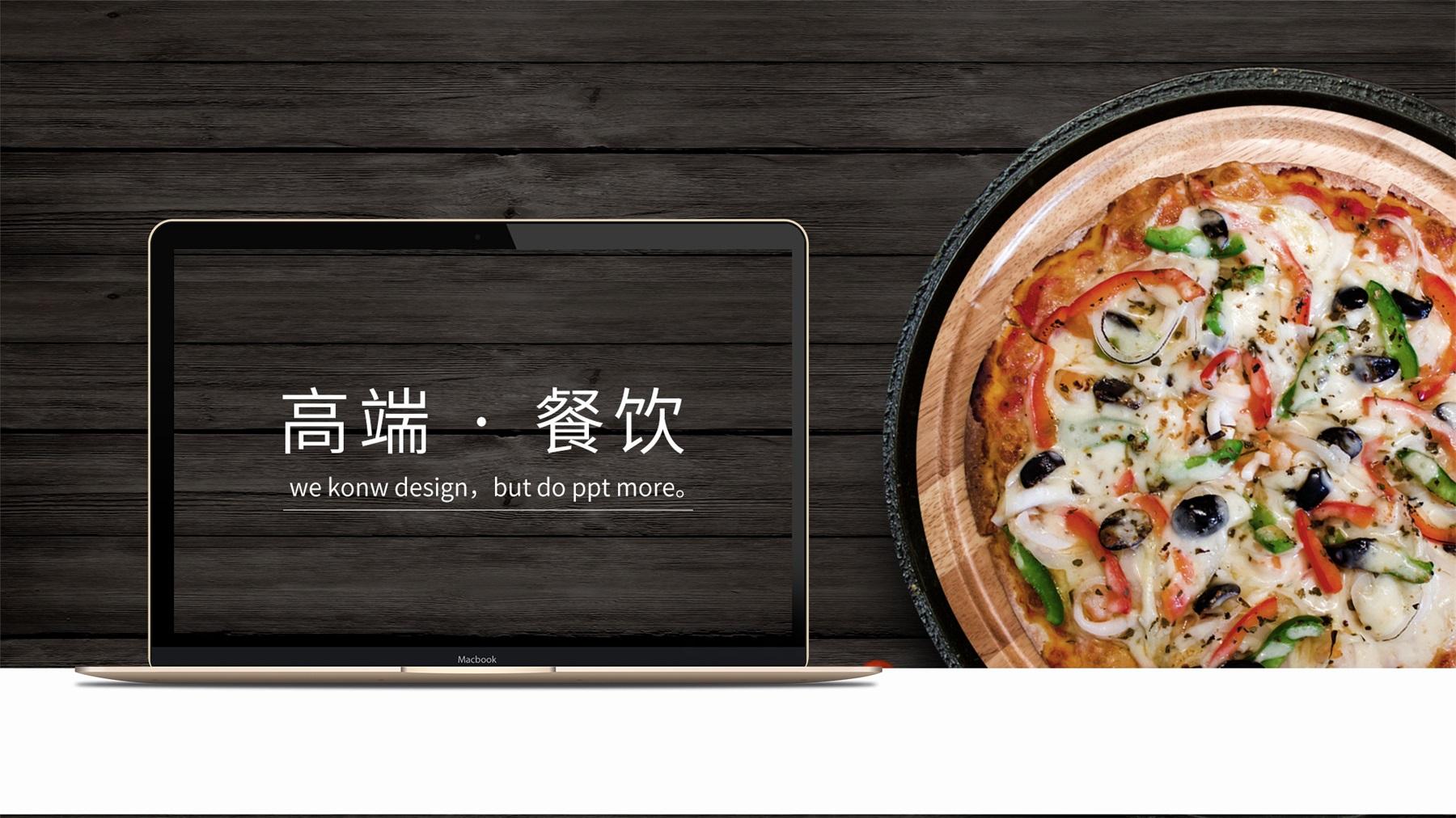 【餐饮行业】高端餐饮品牌PPT设计
