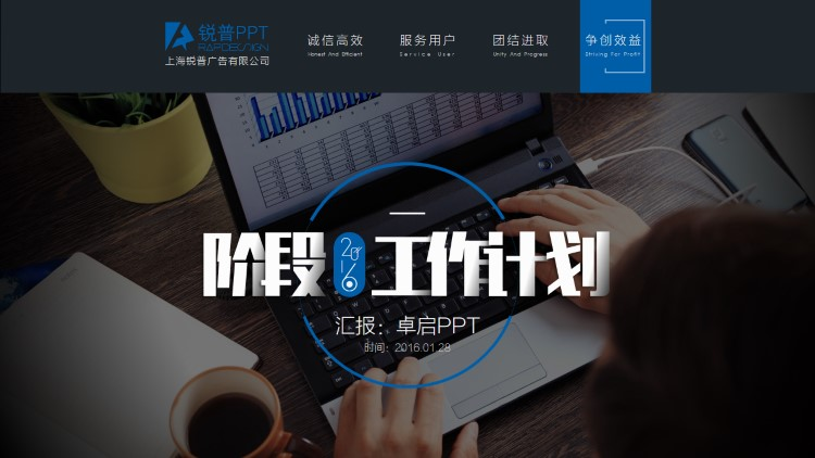 【商務藍】2016通用階段工作計劃PPT