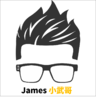 James小武哥【小武出品,良心精品】