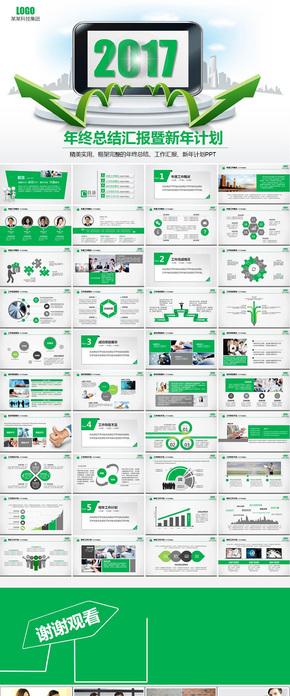 高端绿色工作报告商务汇报新年工作计划年中年终工作总结工作汇报述职报告ppt模板