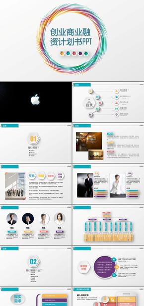 炫彩创业融资商业计划书公司宣传企业简介产品发布项目投资合作洽谈品牌宣传ppt模板