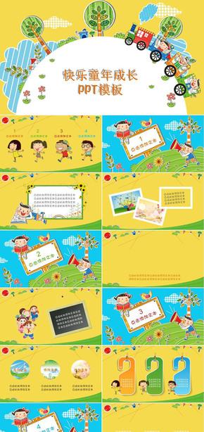 可爱快乐幼儿教学课件成长记录幼儿园小学教育欢乐乐园ppt模板