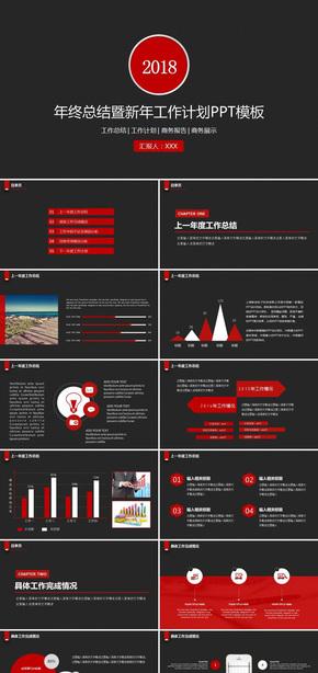 红黑商务风工作报告商务汇报新年工作计划年中年终工作总结工作汇报述职报告ppt模板