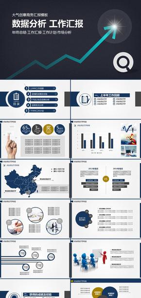 商务风财务报表数据分析工作报告商务汇报工作汇报述职报告年终总结新年计划ppt模板