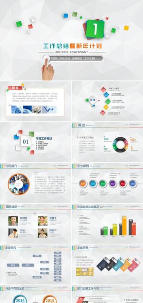 彩色小清新微立体工作报告商务汇报新年工作计划年中年终工作总结工作汇报述职报告ppt模板