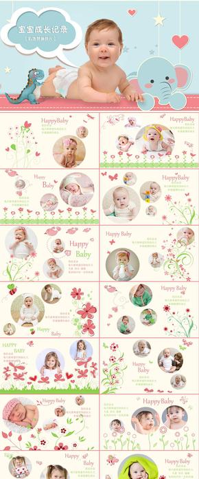 可爱小象宝宝儿童成长记录档案满月照片留念电子相册纪念册ppt模板