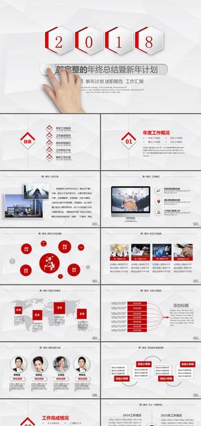 红色微立体小清新工作报告商务汇报新年工作计划年中年终工作总结工作汇报述职报告ppt模板