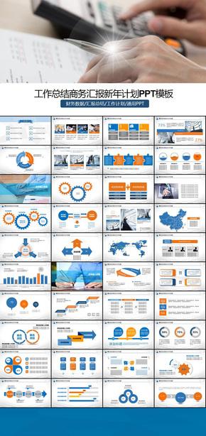 简约风商务风财务报表数据分析工作报告商务汇报工作汇报述职报告年终总结新年计划ppt模板
