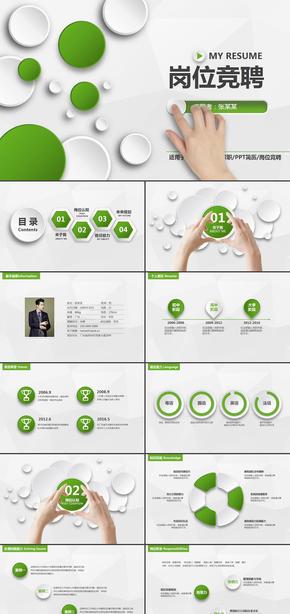 绿色小清新个人简历岗位竞聘求职应聘大学生实习生自我介绍ppt模板