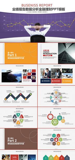 彩色欧式财务报表数据分析工作报告商务汇报工作汇报述职报告年终总结新年计划ppt模板