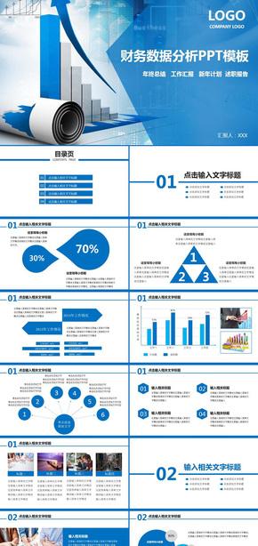 蓝色商务风简约风财务报表数据分析工作报告商务汇报工作汇报述职报告年终总结新年计划ppt模板