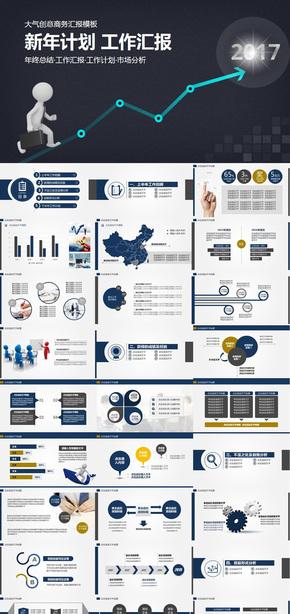 商务风剪头财务报表数据分析工作报告商务汇报工作汇报述职报告年终总结新年计划ppt模板